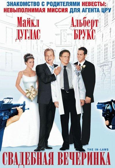 Свадебная вечеринка / The In Laws (2003) HDTVRip 720p