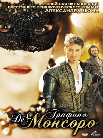 Графиня де Монсоро / La Dame De Monsoreau (2008) DVDRip