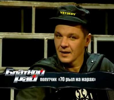 Попутчик - 70 рыл на нарах (2003) DVDRip