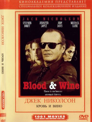 Кровь и вино / Blood and Wine (1996) DVD5 / DVDRip