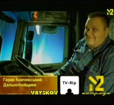 Гарик Кричевский - Дальнобойщики (2003) TVRip