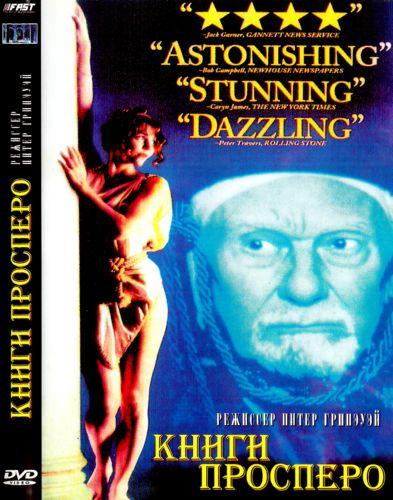 Книги Просперо / Prospero's Books (1991) DVD5 / DVDRip