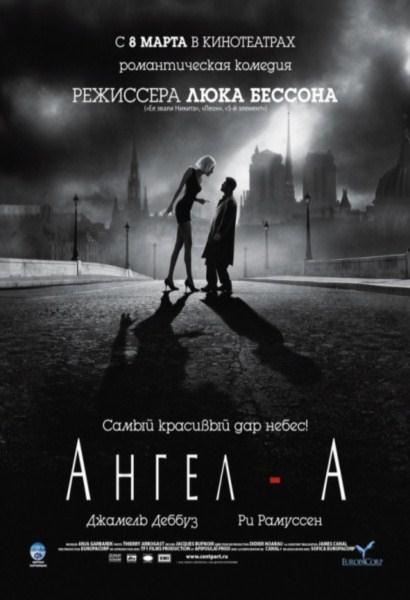 Ангел-А / Angel-A (2005) DVDRip