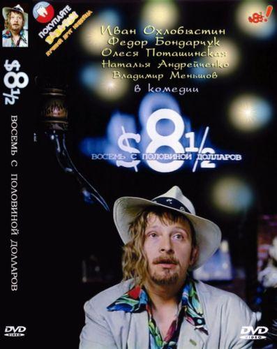 Восемь с половиной долларов / 8 ½ $  (1999) DVD5 / DVDRip