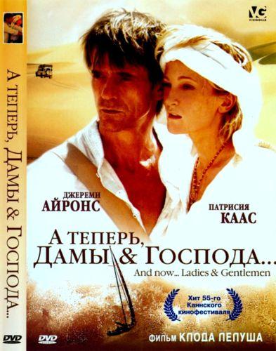 А теперь, дамы и господа / And now, ladies and gentlemen (2002) DVD9 / DVDRip