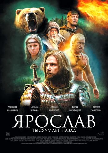 Ярослав. Тысячу лет назад (2010) DVDRip