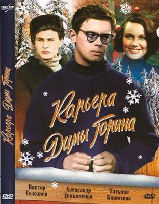 Карьера Димы Горина (1961) DVDRip
