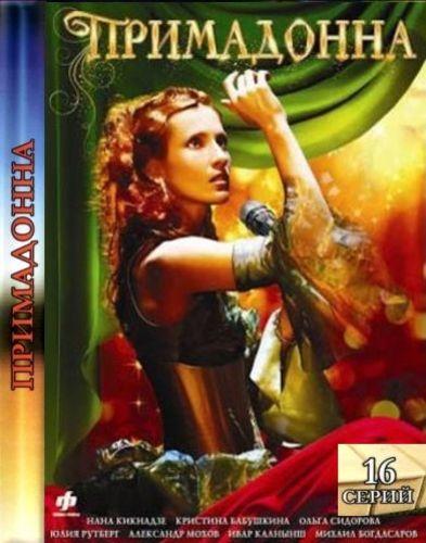 Примадонна (2005) DVD5 / DVDRip