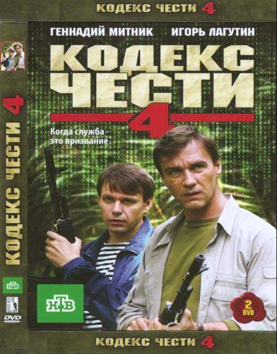 Кодекс чести: Сезон 4 (2010) DVD9