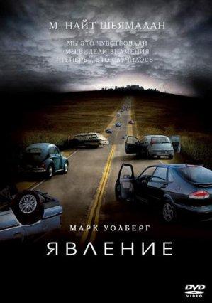 Явление / The Happening (2008) HDRip/700 + DVD5 + BDRip 1080p