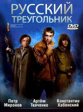 Русский треугольник / Rusuli samkudhedi (2007) DVDRip