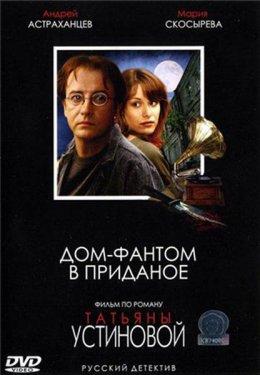 Дом-фантом в приданое (2007) DVDRip