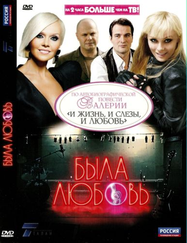 Была любовь (2010) DVD9 / DVDRip