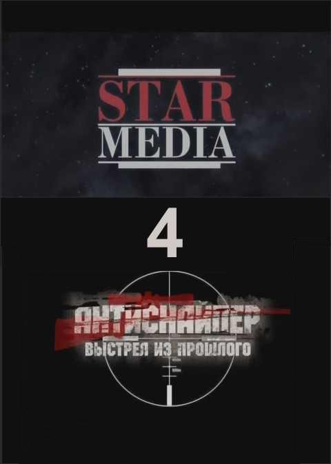 Антиснайпер 4. Выстрел из прошлого (2010) SatRip