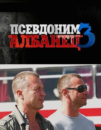 "Псевдоним ""Албанец"" - 3 (2010) SATRip"
