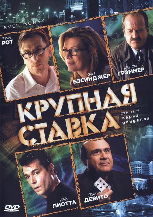 Крупная ставка / Even Money (2006) DVDRip