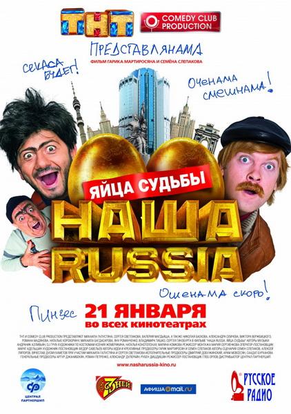 Наша Russia: Яйца судьбы (2010) BDRip (AVC)