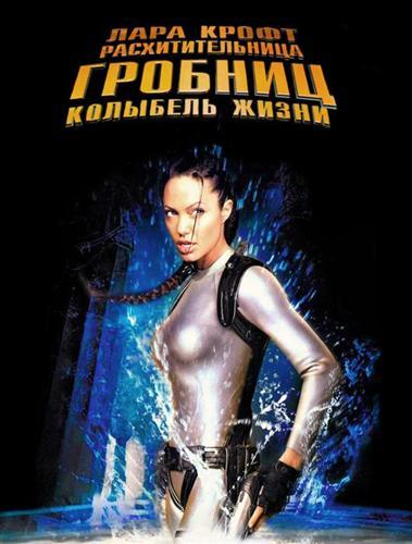 Лара Крофт: Расхитительница гробниц 2 - Колыбель жизни / Lara Croft Tomb Raider: The Cradle of Life (2003) DVDRip