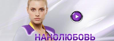 Нанолюбовь (2010) DVDRip