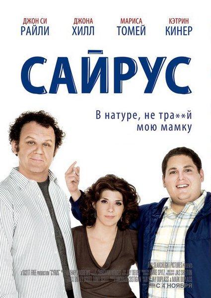 Сайрус / Cyrus (2010) DVDRip