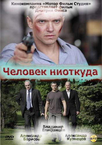 Человек ниоткуда /2010/ SATRip