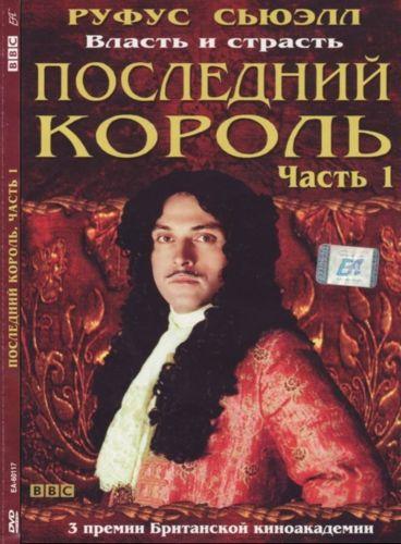Последний король / Charles II: The Power & the Passion (2003) DVD9