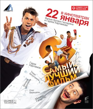 Самый лучший фильм 2 (2009) DVD5
