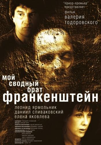 Мой сводный брат Франкенштейн (2004) DVDRip