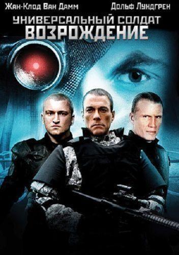 Универсальный солдат 3: Возрождение / Universal Soldier: Regeneration (2009) HDRip