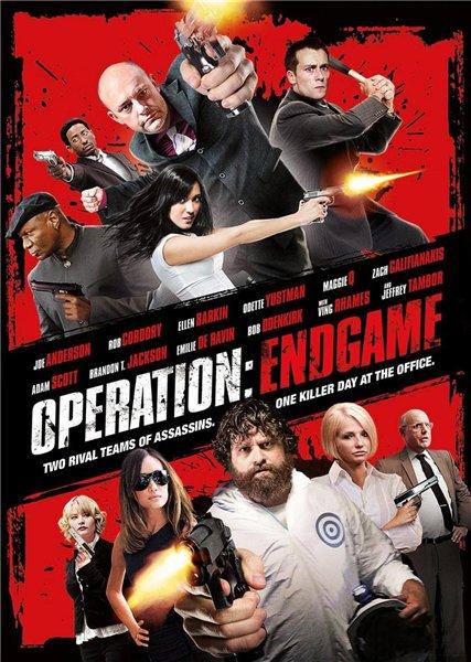 Фотографии преступников / Operation Endgame (2010) BDRip 1080р