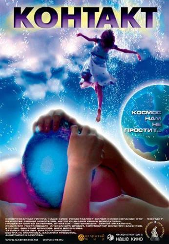 Контакт (2005) DVDRip