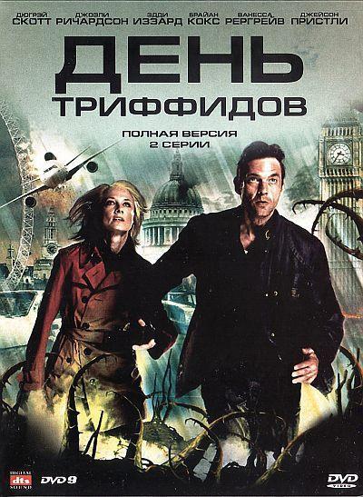 День Триффидов / The Day of the Triffids (2009) DVDRip