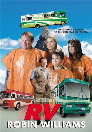 Дурдом на колесах/ Runaway Vacation (2006/BDRip/ 1.46 Гб)