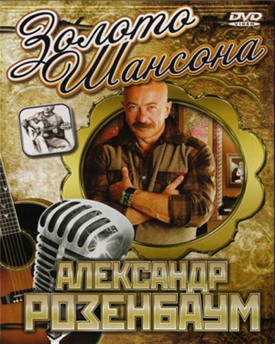 Александр Розенбаум - Золото шансона (2010/DVDRip)