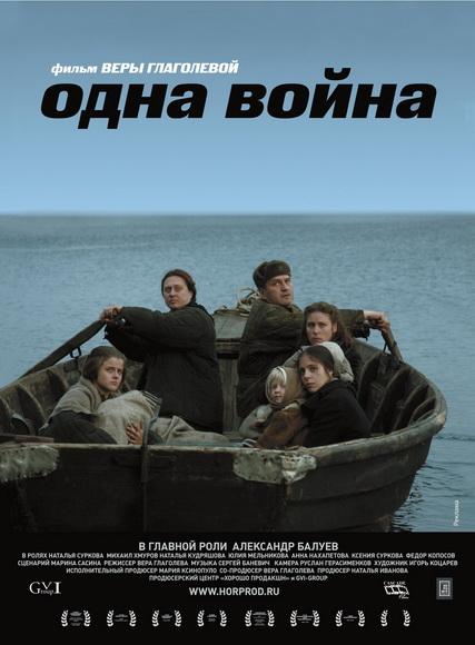 Одна война (2009) BDRip (AVC)