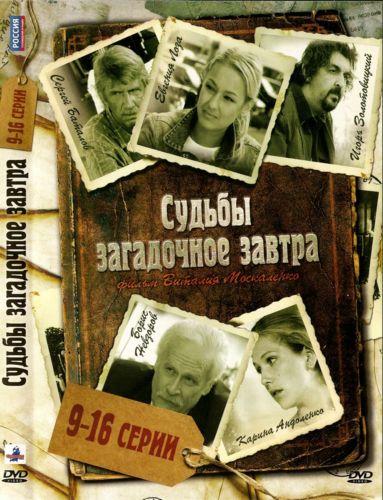 Судьбы загадочное завтра (2010) DVD9 / DVDRip