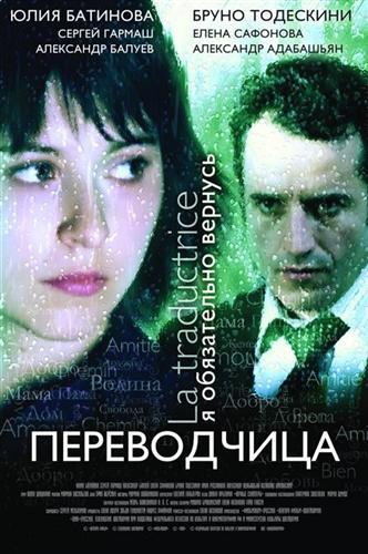 Переводчица (2007) DVDRip