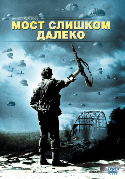 Мост слишком далеко / A Bridge Too Far (1977) DVDRip