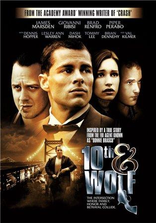 Пересечение 10-й и Вульф / 10th And Wolf (DVDRip/700/2006)