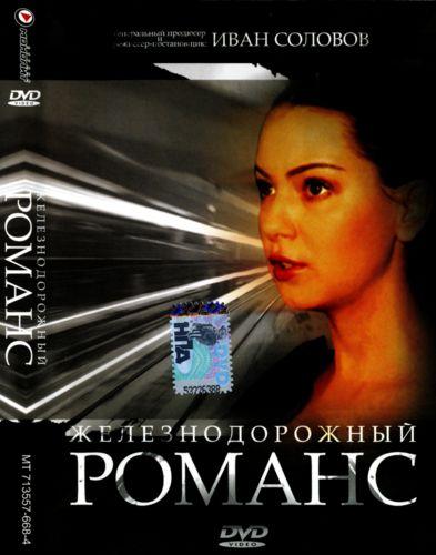 Железнодорожный романс (2003) DVD5 / DVDRip