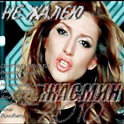 Жасмин - Не жалею Сборник 8 Видео (2010) скачать mp3.
