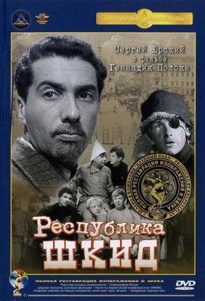Республика ШКИД (1966) DVDRip + DVD5