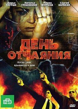 День отчаяния (2010) DVDRip