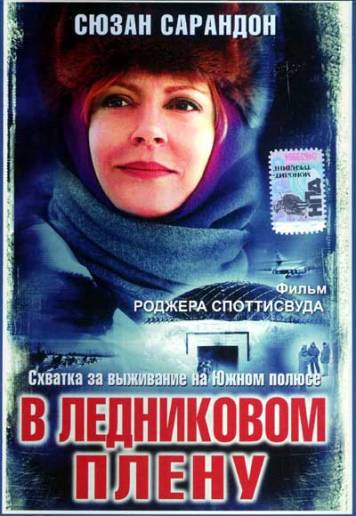 В ледниковом плену / Ice Bound (2003) DVDVRip