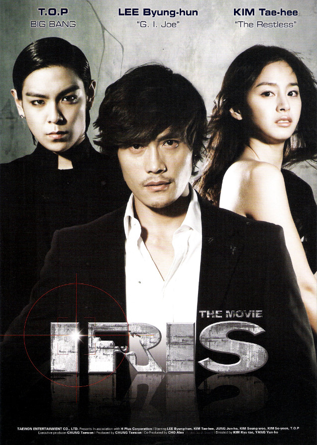 Айрис / IRIS: The Movie (2010) DVDRip