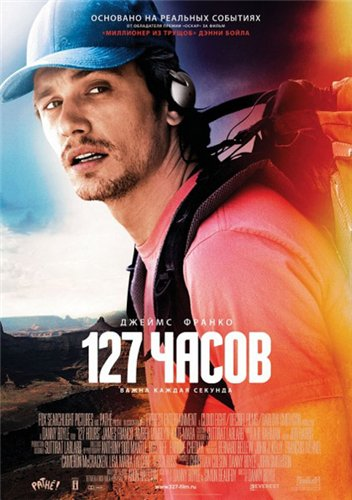 127 Часов / 127 Hours (2010) DVDScr