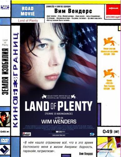 Земля изобилия / Land of Plenty (2004) DVD9 / DVDRip