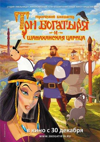 Три богатыря и Шамаханская царица (2010) DVDRip
