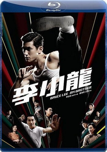 Мой брат, Брюс Ли / Bruce Lee, My Brother (2010) HDRip