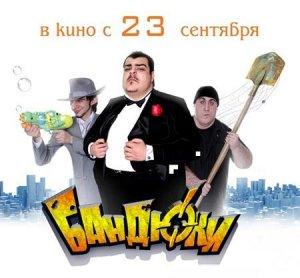 Бандюки (2010) DVDRip